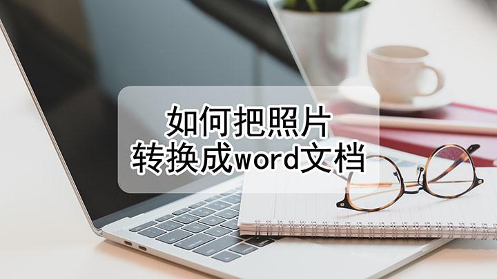 如何把照片转换成word文档