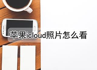 苹果icloud照片怎么看