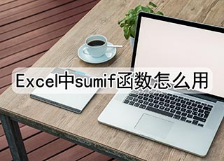 excel中sumif函数怎么用