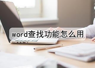 word查找功能怎么用