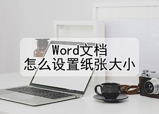 word文档怎么设置纸张大小