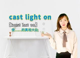 cast light on的讲解
