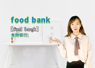 food bank的讲解