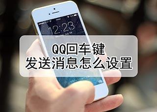 qq回车键发送消息怎么设置