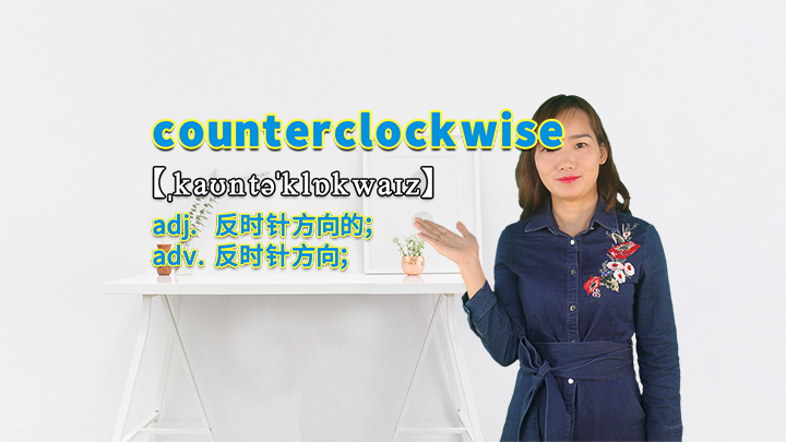 counterclockwise的讲解