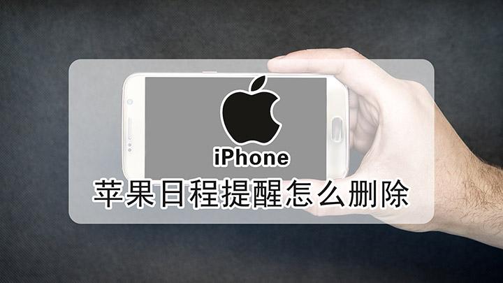 苹果日程提醒怎么删除