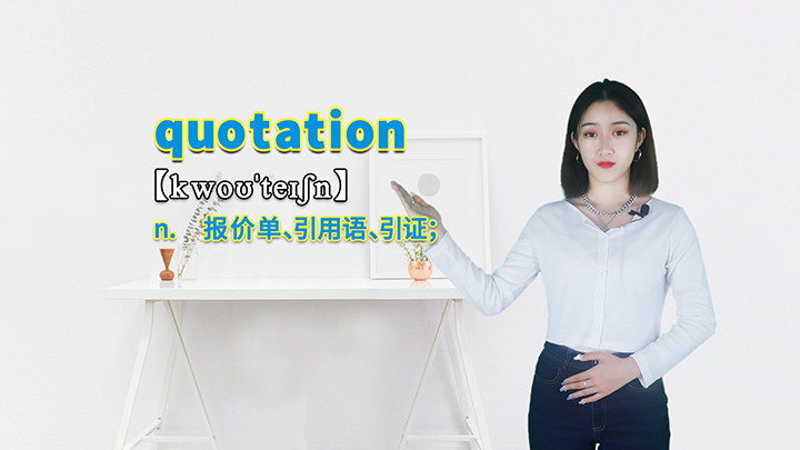 quotation的讲解