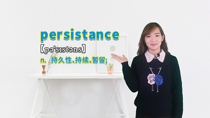 persistance的讲解
