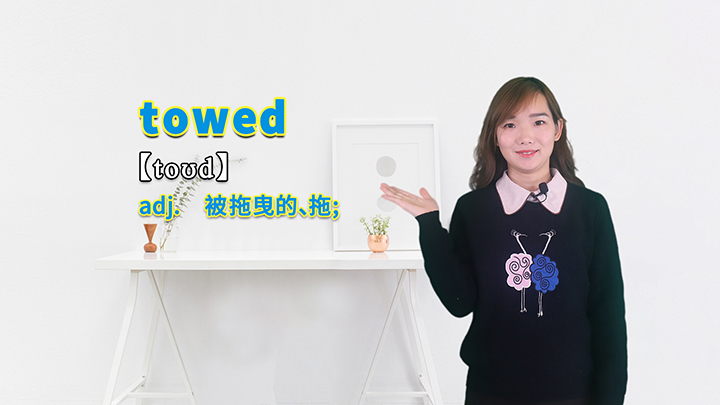 towed的讲解