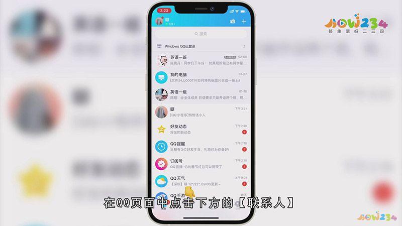 QQ咋发匿名悄悄话(视频详解+图文介绍)「内部分享」