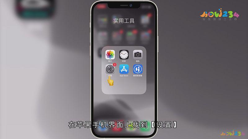 苹果手机怎样清除病毒(视频详解+图文介绍)「真实经历」