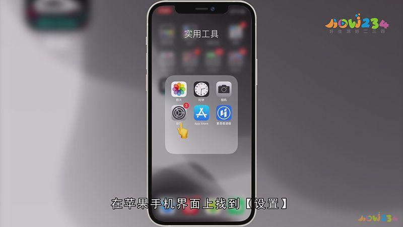 苹果手机怎样关机(视频详解+图文介绍)「深刻感悟」