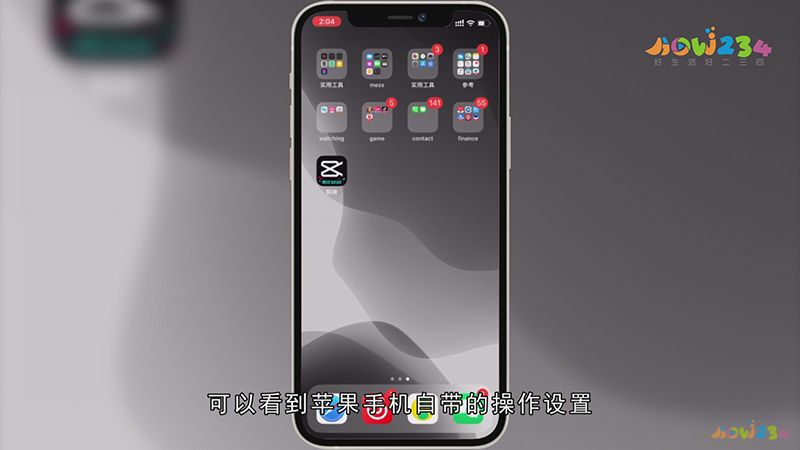 苹果手机咋录屏(视频详解+图文介绍)「干货分享」