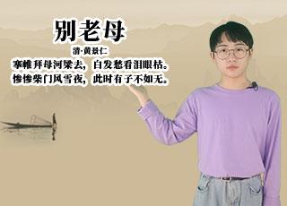 黄景仁《别老母》讲解、赏析