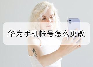 华为手机帐号怎么更改