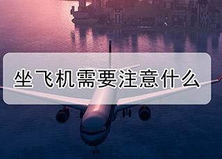 怎样顺利坐飞机