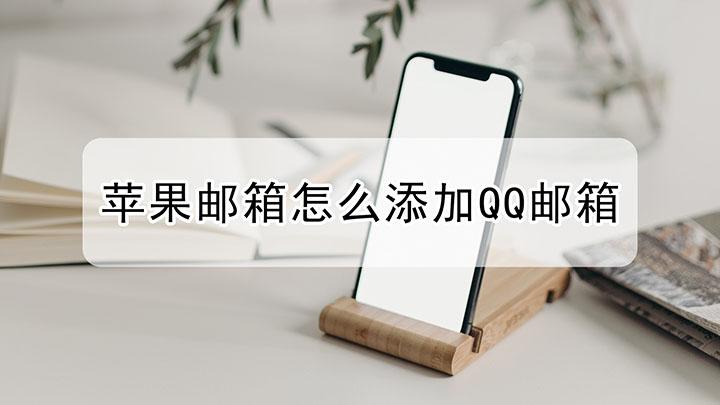 苹果邮箱怎么添加QQ邮箱