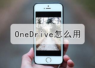 OneDrive怎么用