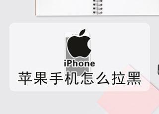 苹果手机怎么拉黑