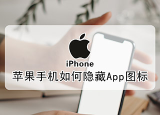 苹果手机如何隐藏App图标