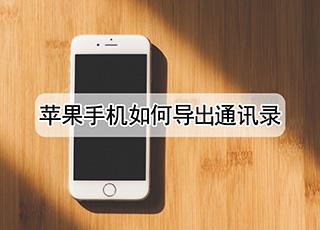 苹果手机如何导出通讯录