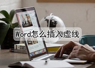 word怎么插入虚线