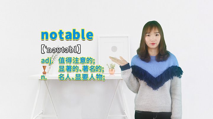 notable的讲解