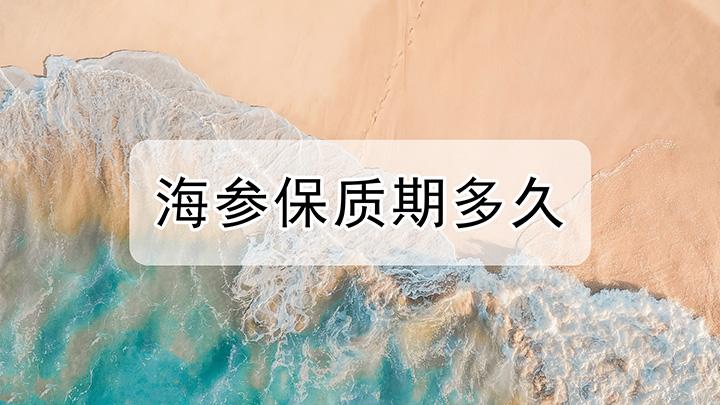 海参保质期多久