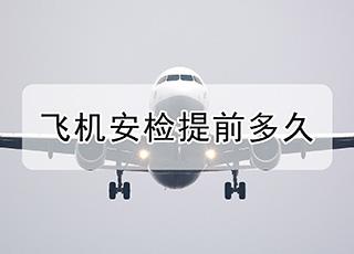 飞机安检提前多久