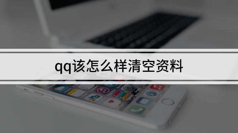 qq该怎么样清空资料