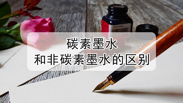 碳素墨水和非碳素墨水的区别