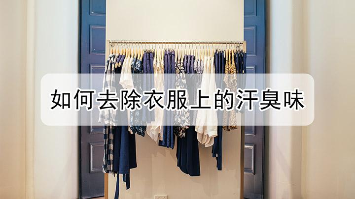 如何去除衣服上的汗臭味