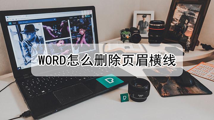 word怎样删除页眉横线