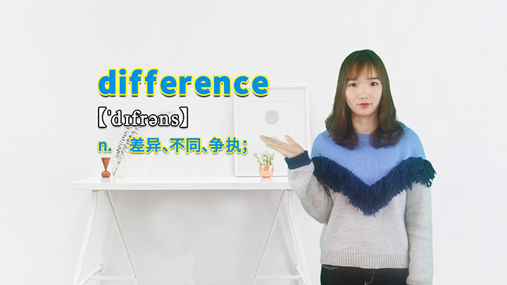 difference的讲解