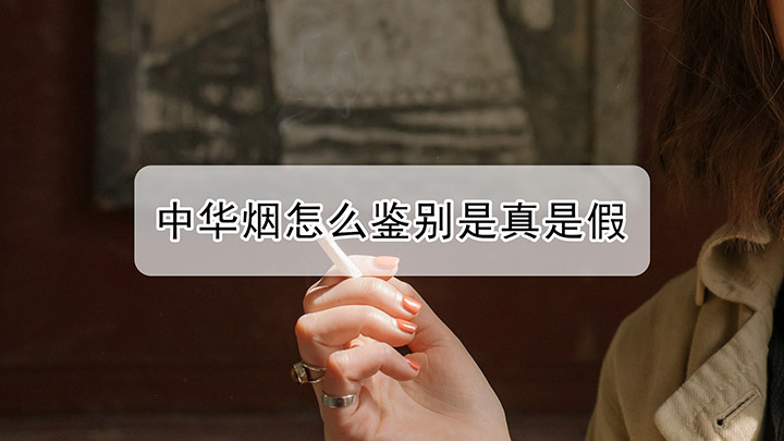 中华烟怎么鉴别是真是假