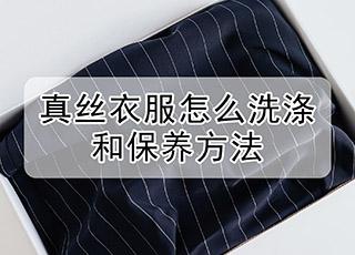 真丝衣服怎么洗涤和保养方法